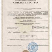Св-во о внесении записи ЕГРЮЛ